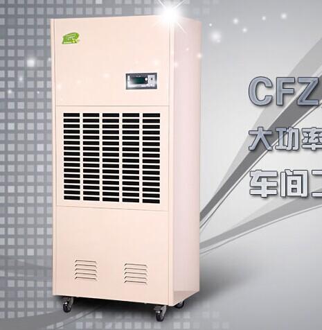 型号:CFZ/10S 300-500平方使用